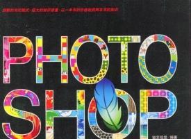 《Photoshop Cs2 技术精粹与特效设计》随书光盘[ISO]