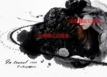 AE模版-时尚高端水墨中国风水墨连线学校旅行企业宣传片头模板