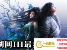 剑网三网游最齐全模型集合7G 高品质角色CG模型