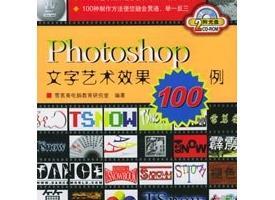 《Photoshop文字艺术效果100例》随书光盘[ISO]
