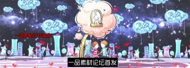 唯美浪漫卡通童话动画情侣坐千秋背靠背动作巨屏LED背景视频素材
