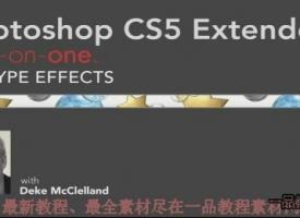《Photoshop CS5 Extended三维效果设计视频教程》免费下载