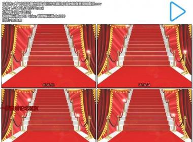 大气中国风舞台颁奖典礼帘布婚礼庆典台阶背景视频素材