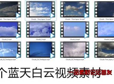 18个蓝天白云延时视频素材