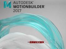 Autodesk MotionBuilder 2017 中文版/英文版 Win64注册机破解版