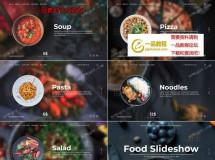 简洁的餐厅菜品主题幻灯片展示AE工程
