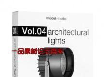 探照灯模型 Model+Model vol 04 Architectural lights