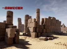 Unreal Engine 4 Market Place – Modular Desert Ruins