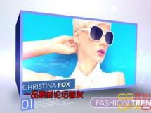 小清新3D相册展示 Videohive Fashion Trendz