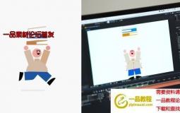 卡通人物动画AE教程(英文字幕) Skillshare – Animating with Purpose Movement and Expressi