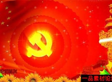 党政高清视频素材2