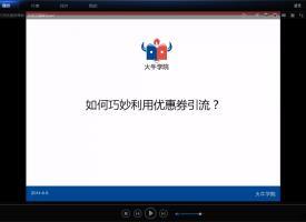 大学收费视频《火牛学院培训课程》全部课程(共34节)【无加密版】