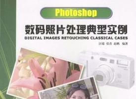 Photoshop数码照片处理典型实例
