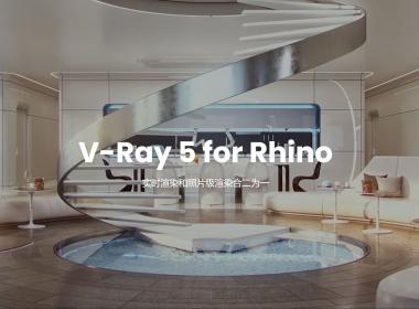 犀牛Vray渲染器破解版 V-Ray 5.00.02 for Rhino 6-7 Win