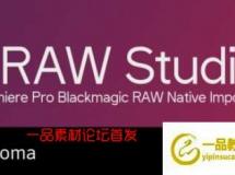 Blackmagic RAW素材导入PR插件 Aescripts BRAW Studio v1.3.0 for Premiere Pro Win破解版