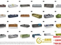 扶手椅和沙发模型集合下载 高品质3D模型下载