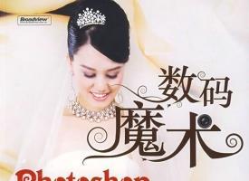 《Photoshop婚纱与写真实用技术精粹》DVD光盘/视频教程/PPT[光盘镜像]