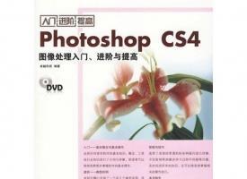 《PHOTOSHOP CS4图像处理入门、进阶与提高》扫描版[PDF]
