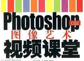 《Photoshop CS2金鹰Flash视频教程200讲完美版》资料下载