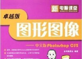 《图形图像:中文版Photoshop CS2》(Photoshop.CS2)随书光盘[压缩包]