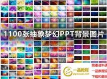 CG素材下载 1600张PPT高清壁纸背景图片素材(抽象朦胧模糊低多边形星空水彩)