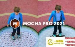 摄像机反求跟踪软件 Mocha Pro 2021 v8.0.0 Win破解版+ AE/PR/Adobe/OFX桥接插件
