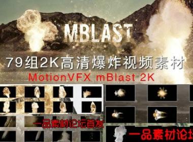 79组2K高清火焰爆炸视频素材(带通道)MotionVFX mBlast 2K Coll