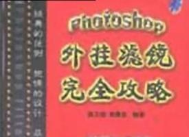 《Photoshop外挂滤镜完全攻略》[PDF]