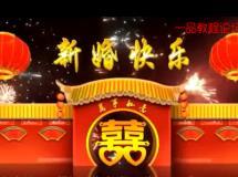 [更新]传统中式新婚快乐双喜 结婚婚礼LED高清视频素材舞台背景