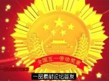 AE模板 宏伟震撼五一劳动节劳动模范颁奖典礼片头模版 AE素 ...
