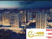 城市规划鸟瞰夜景3d动画 高品质建筑动画模型