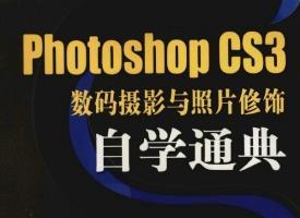 PHOTOSHOP CS3 数码摄影与照片修饰自学通典