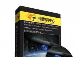 卡能教育游戏设计系列教程_内容涉及maya 3dsmax zbrush photoshop cinama 4d 等