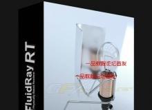 Fluidray RT全功能实时动画渲染软件V1.1.5版