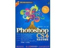 Photoshop CS4 完全自学教程