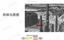 《著名画家课程》贵哥美术基础中文讲解教学视频教程