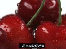 水滴喷洒鲜红樱桃水珠滑落高清视频素材