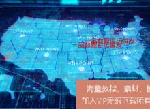 美国地图展示动画AE模板