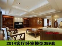 2014客厅卧室模型389套含高清效果图
