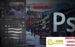 PS数字绘景教程 FXPHD – ENV120 – Photoshop Foundations