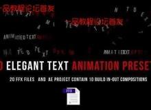 AE模版-20种文字动画预设包