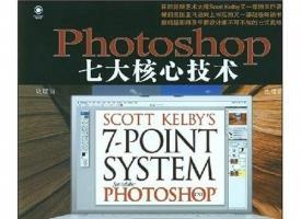 《Photoshop七大核心技术》