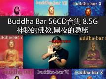 Buddha Bar 56CD合集 8.5G 神秘的佛教 黑夜的隐秘
