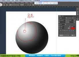 UI设计视频教程-从无到有APP视觉表现