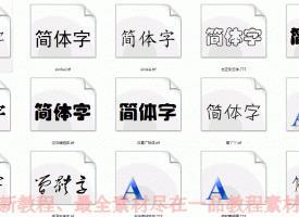 漂亮的PS中文字体下载