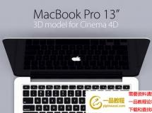 C4D模型下载  13寸视网膜MBP苹果电脑C4D模型 MacBook Pro 13 Retina 3D Model