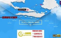 世界地图旅游轨迹ae模板 World Travel Maps