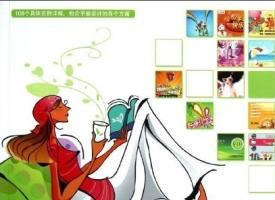 CorelDRAW X6平面广告设计经典108例(视频教程+配套素材)