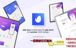 iPad平板电脑APP宣传展示动画 Tablet App Promo