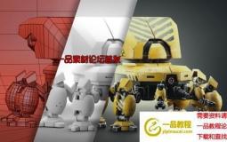 机器人模型建模材质教程 Udemy – Creating Character Usi ...